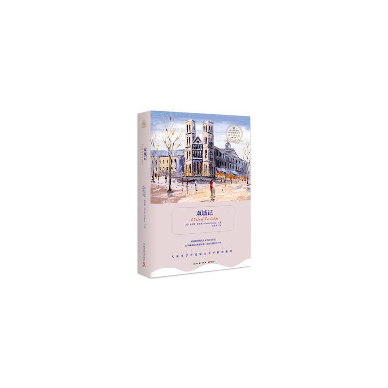 双城记(货号:A4) (英)查尔斯·狄更斯(Charles Dickens),博集天卷 出品 9787553665870 浙江教育出版社书源图书专营店