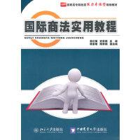 国际商法实用教程