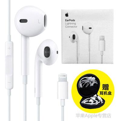 【赠耳机盒】Apple苹果8/苹果7 Lightning EarPods原装线控耳机耳麦iPhone8 iPhone7原装耳机 入耳式耳机重低音/音量调节/带麦克接听电话赠耳机盒 Lightning接口 手机平板通用