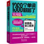 1368个单词就够了:实用篇 9787556420452 王乐平 湖北教育出版社