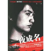 【旧书二手书8新正版】一夜成名 张一一 9787104023135 中国戏剧出版社