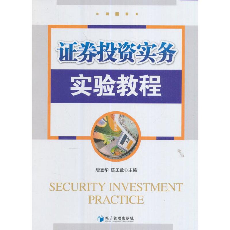 证券投资实务实验教程