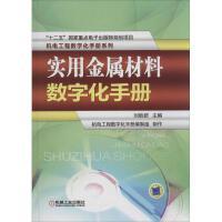 实用金属材料数字化手册 机械工业出版社