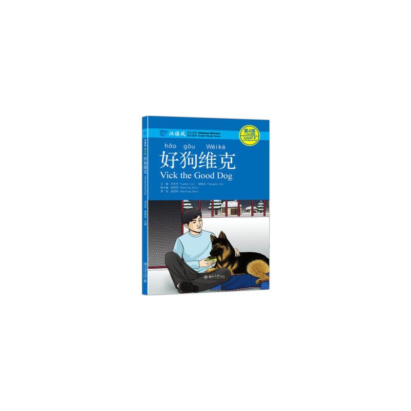 【正版新书直发】好狗维克汉语风编写组北京大学出版社9787301275627 保证正版新书,新书店购书无忧有保障!
