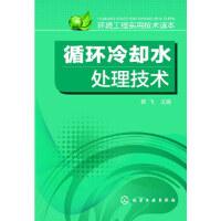 环境工程实用技术读本--循环冷却水处理技术 郭飞 化学工业出版社9787122210197