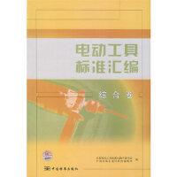 电动工具标准汇编(综合卷)