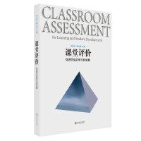 课堂评价:促进学生的学习和发展