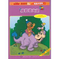 皮皮熊和他的朋友们奇趣大冒险-拯救喷火龙