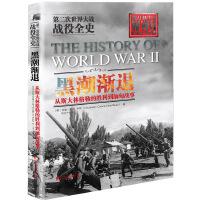 黑潮渐退:从斯大林格勒的胜利到缅甸战事(第二次世界大战战役全史,二战中的每一场战役在本书中都有叙述)