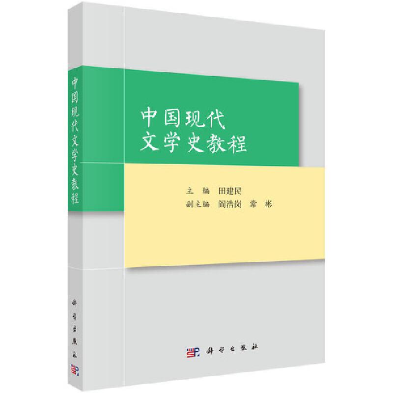 中国现代文学史教程