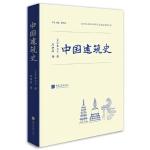 中��建筑史(伊�|忠太著)