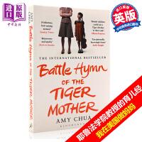 【中商原版】虎妈战歌 英文原版 Battle Hymn of Tiger Mother