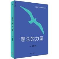 理念的力量:什么决定中国的未来(精装版)中国经济体制改革书籍(张维迎三十年来经济思想之精华,理想国出品,张维迎详解决定