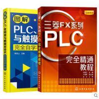图解PLC 变频器与触摸屏技术完全自学手册+三菱FX系列PLC完全精通教程 2本 plc编程入门书籍 plc变频器应用