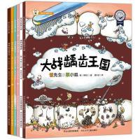 全6册 饭先生和菜小姐 流口水星球 3-4-5-6-7岁幼儿童绘本故事书 儿童健康生活习惯培养书 亲子读物 睡前漫画故