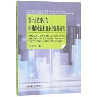 银行开放冲击与中国商业银行竞争力提升研究(货号:A4) 宋翠玲 9787567227088 苏州大学出版社书源图书专营
