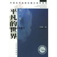 【二手旧书8成新】平凡的世界 路遥 人民文学出版社 9787020044528