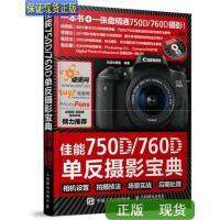 佳能750D 760D单反摄影宝典 相机设置 拍摄技法 场景实战 后期处?