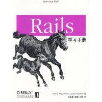 Rails学习手册
