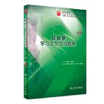 诊断学学习指导与习题集(第4版/本科临床配套)