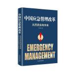 中国应急管理改革:从历史走向未来
