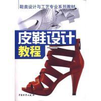 皮鞋设计教程 黎福明