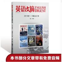 【现货】英语文摘杂志合订本2019年1-6月 2019年上半年 全一册 彩色 中英对本照