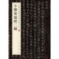 正版书籍 9787101119756小楷黄庭经二种--中华经典碑帖彩色放大本 中华书局编辑部 中华书局