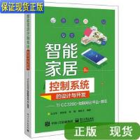 【二手旧书9成新】智能家居控制系统的设计与开发――TI CC3200+物联网云平台+微信