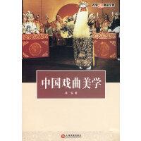 中国戏曲美学