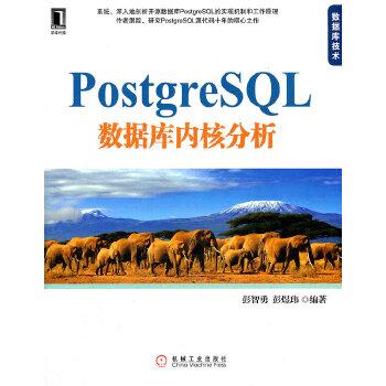 PostgreSQL 数据库内核分析(全面分析开源数据库管理系统PostgreSQL的开山之作)