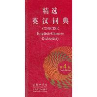 精选英汉词典(第四版)