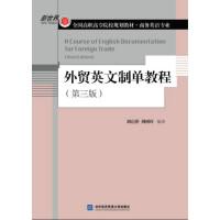 外贸英文制单教程(第三版)