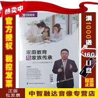 家庭教育与家族传承 张健(12DVD)清华大学总裁班家庭教育系列视频讲座光盘碟片