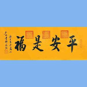 第九十十一十二届全国人大代表,中国佛教协会第十届理事会副会长,少林寺方丈释永信(平安是福)