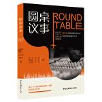 圆桌议事:ROUND TABLE
