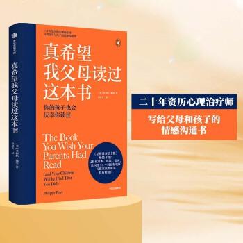 真希望我父母读过这本书 二十年资历心理治疗师写给父母和孩子的情感沟通书,《星期日泰晤士报》畅销书榜/首,授权日本、韩国等31个国家和地区,长踞家教类图书排行榜榜/首