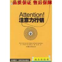 【二手旧书9成新】注意力行销
