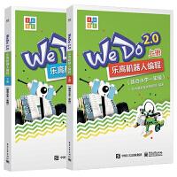 WeDo2.0 乐高机器人编程 套装上下册 达内童程童美教研部 机器人制作教程书 小学生儿童编程基础入门书籍 趣学编程