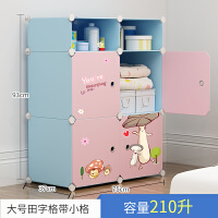 收纳柜子简易整理婴儿储物箱塑料自由组合小衣橱儿童宝宝衣柜 4门+顶柜 撞色蘑菇 1个