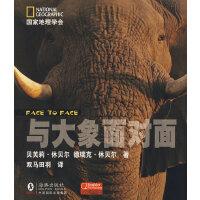 国家地理学会---与大象面对面