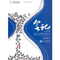 会记―中国会计视野2010年刊