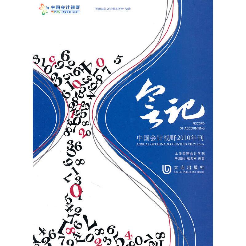 会记—中国会计视野2010年刊