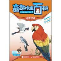 奇趣少儿百科・不可思议的大千世界-鸟类家族