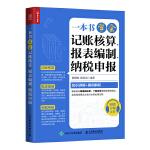 一本书学会记账核算 报表编制 纳税申报