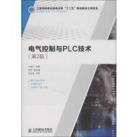 电气控制与PLC技术(第2版) 向晓汉 编