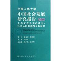 中国人民大学中国社会发展研究报告2010/走向更加合理的社会:社会资 中国人民大学出版社