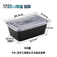 长方形家居日用一次性餐盒塑料外卖打包加厚透明饭盒快餐便当碗 1750ml黑色(150套带盖) 标准
