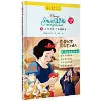 迪士尼青少年英汉双语读物.白雪公主和七个小矮人(美绘版)(赠MP3下载 二维码听读)