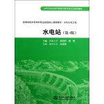 水电站 (第4版)(高等学校水利学科专业规范核心课程教材・水利水电工程)